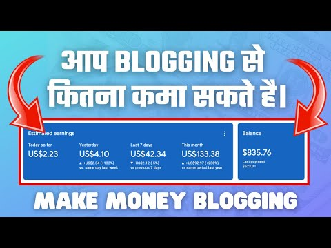 How much can you earn from blogging? आप ब्लॉग्गिंग से कितना कमा सकते है? How To Start A Blog? India
