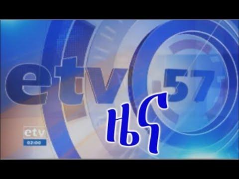 ኢቲቪ 57 ምሽት 1 ሰዓት አማርኛ ዜና…ጥቅምት 07/2012 ዓ.ም