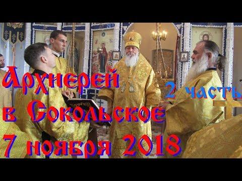 Архиерей в Сокольское 7 ноября 2018 Часть 2