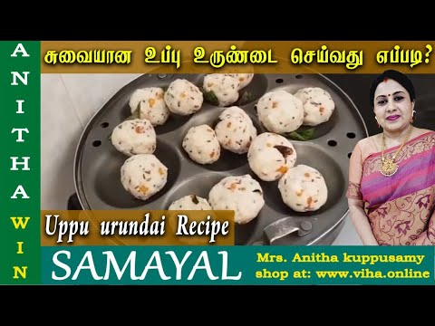 , title : 'உப்பு உருண்டை/Tiffin/டிபன்/uppu urundai/Lunch Box/Anitha Kuppusamy
