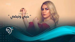 سارة سعد - حبي ونبضي ( اوديو حصري 2019 )