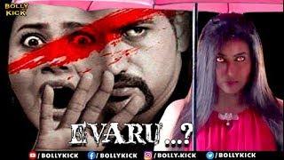 Evaru Full Movie