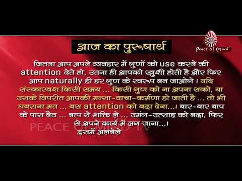 आज का पुरुषार्थ 17-01-19 | Aaj Ka Purusharth (видео)