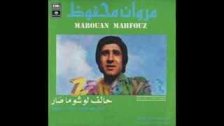 اغاني طرب MP3 halef law shou masar-Marwan Mahfouz.wmv حالف لو شو ماصار- مروان محفوظ تحميل MP3