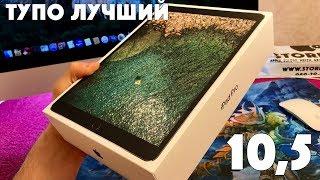 Купил iPad Pro 10,5 - первые впечатления