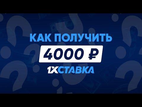 Пошаговая видеоинструкция по получению бонуса за регистрацию