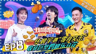 【ENG SUB】Come Sing With Me 3  EP8:  Chenyu Hua With A More High Pitched Voice【湖南卫视官方频道】