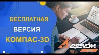 Из Компас 3D в cinema 4D
