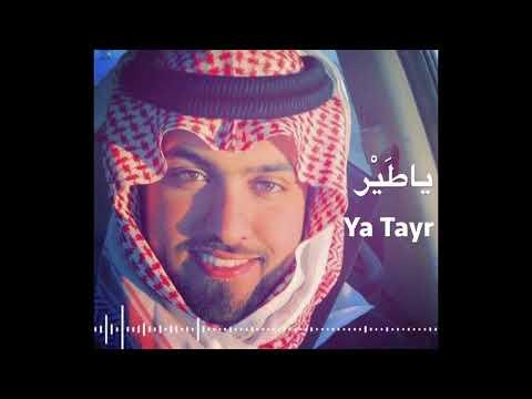 Saudi Arabian Song - Ya Tayr | ياطير السعد