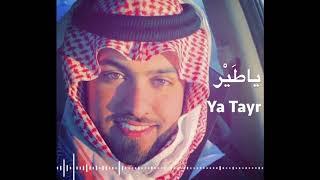 Saudi Arabian Song - Ya Tayr   ياطير السعد