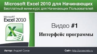 Microsoft Excel для Начинающих (Часть 1)