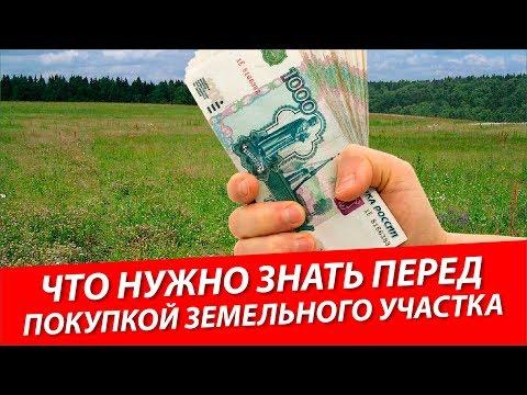 Что нужно знать перед покупкой земельного участка в Казани