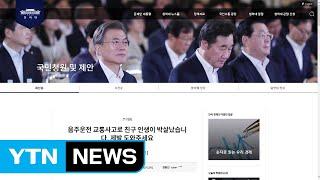 """""""여론 왜곡 줄여라""""...靑, 국민청원 눈높이 올린다 / YTN"""