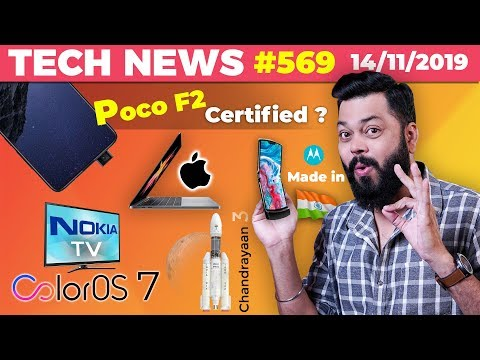 "Poco F2 Certified?, Moto Razr Made in India,ColorOS 7,Chandrayaan 3,16"" MacBook Pro,Nokia TV-TTN#569"