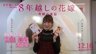 NMB48吉田朱里も大号泣!『8年越しの花嫁奇跡の実話』インフルエンサー試写会.