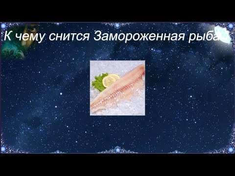 К чему снится Замороженная рыба (Сонник)