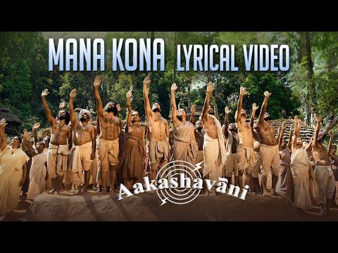 Mana Kona Lyrical Song - Aakashavaani