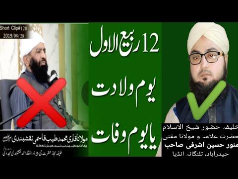 12 Rabi ul Awwal sharif Yome Wiladat  Ya Youme Wafat (By Mufti Munawwar Hussain Ashrafi hafizullah)