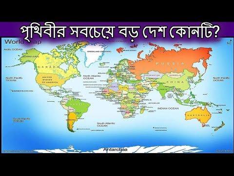 আয়তনে পৃথিবীর সবচেয়ে বড় দেশ কোনটি? Top 10 Biggest Country In the world |Gyan Anbesion জ্ঞান অন্বেষণ|