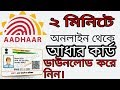 How To Download Adhar Card Online | Get Adhar Online By Enrollment Id Or Adhar Number