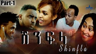 Star Entertainment NewEritrean movie 2020 shnfla by nahom wedi mengeshapart 1/4. (ሽንፍላ) 1/4ክፋል