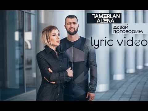 TamerlanAlena – Давай поговорим (lyric video)