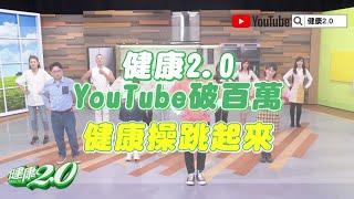 狂賀100萬訂閱! 健康操 廣場舞 專家們跳起來!