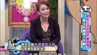 爱哟我的妈20121009节约疯了 原住民省钱大作战