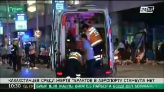 Казахстанцев среди пострадавших в теракте в Стамбуле нет. Новости Казахстана 29.06.2016