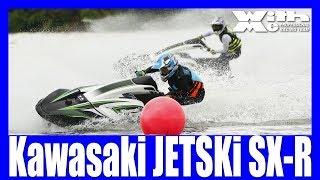 Kawasaki JET SKI SX-R 丸山浩の速攻インプレ@リバーポートマリーナ