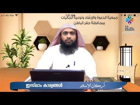 ഇസ്ലാം കാര്യങ്ങൾ | أركان الإسلام | MUBARAK MADEENI