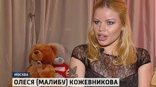 Проституция Как Стиль Жизни. Спецрепортаж. 2014