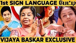 Jyothika-க்கு நான்தான் Sign Language கற்றுக்கொடுத்தேன்..- Vijaya Baskar பேட்டி | MT