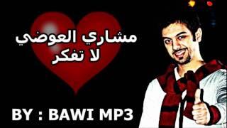 تحميل و مشاهدة مشاري العوضي - لا تفكر 2012 + التحميل  HD  MP3