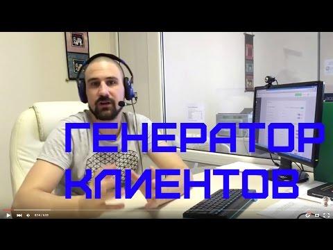 Видеообзор Генератор клиентов