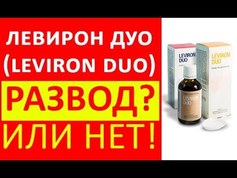 youtube Leviron Duo (Левирон Дуо) - средство для восстановления печени