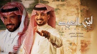 عبدالله ال مخلص ومبارك الدوسري - ليّن العود (حصرياً) | 2019 تحميل MP3