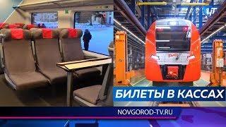 22 февраля впервые через Великий Новгород отправится «Ласточка» Петрозаводск – Псков
