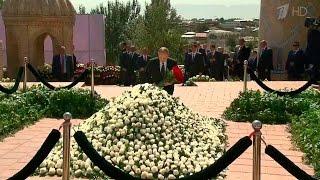 Владимир Путин возложил цветы кмогиле президента Узбекистана вСамарканде.