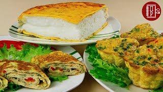 Невероятно Вкусный Завтрак!  3 Рецепта из Яиц