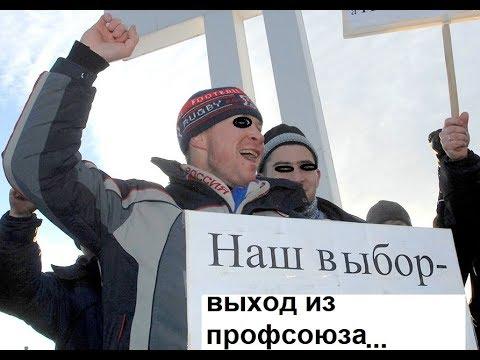 """ВЫГОДНЫЙ выход из профсоюза """"Профсвобода""""..."""