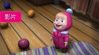 瑪莎與熊 - 1, 2, 3!!點亮聖誕樹吧!! (第3集)