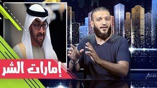 عبدالله الشريف | حلقة 13 | إمارات الشر | الموسم الثاني