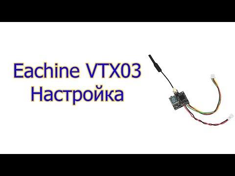 Eachine VTX03 setup (настройка)
