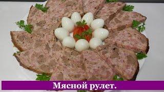 Мясной рулет из фарша рецепт   Закуски на Праздник