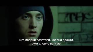 Eminem - Lose Yourself (русские субтитры)