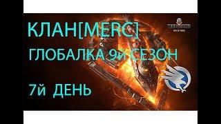 КЛАН  [MERC]  ГЛОБАЛЬНАЯ КАРТА   9-Й СЕЗОН  -- ДЕНЬ 7-Й +  РАНДОМ ВЗВОД НА 10  !!!!