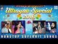 ઉત્તરાયણ ની મોજ   Uttarayan Special 2019   Non Stop Hit Songs   RDC Gujarati   Studio Saraswati