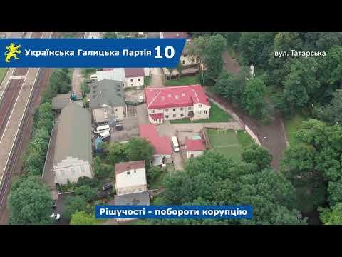Над Левом: вул. Татарська, Папарівка