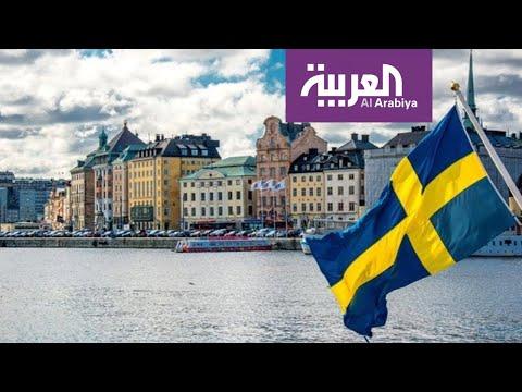العرب اليوم - شاهد: السويد تحارب